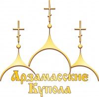 Арзамасские купола